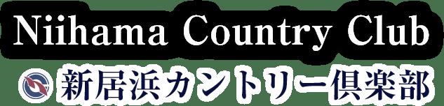 新居浜カントリー倶楽部